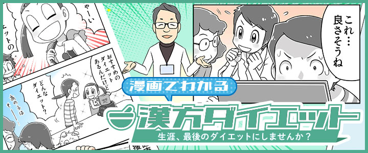 ダイエット漫画LP
