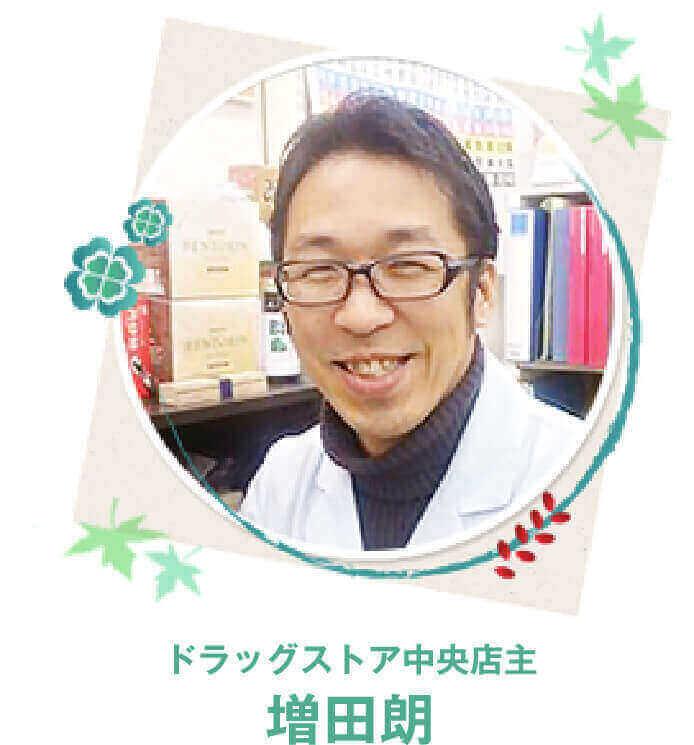 ドラッグストア中央店主 増田朗